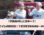 【YOUは何しに日本へ?】理想の老夫婦!1年のうち2ヶ月を東京ディズニーで宿泊するリチャード&レイチェルのヘラー夫妻
