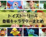 トイ・ストーリー4出演キャラクターと吹き替え声優まとめ!新しくフォーキーダッキーバニー3人の登場人物が日本版予告動画で公開!