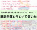 ドリーミングアップの歌詞を日本語カタカナで紹介!カラオケや子供と歌う用に最適!