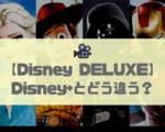 新VODディズニーデラックスとDisney+との違いは?配信作品や月額料金の比較も紹介!