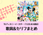 うさたま大脱走の日本語カタカナ歌詞とセリフまとめ!英語の曲部分やCD音源も!