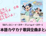 Tip-topイースターうさピヨの日本語カタカナ歌詞と曲名まとめ!英語の歌もカンペキ!