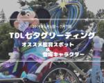 2019TDL七夕グリーティングのオススメ鑑賞場所や登場キャラクター紹介!
