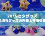 2019ディズニー七夕グッズの品切れ再販情報!販売終了アイテムの通販購入方法