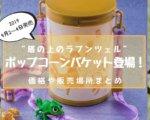 ポップコーンバケットラプンツェルの発売日&販売場所&値段まとめ!